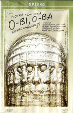 О-би, О-ба - Конец цивилизации - (O-bi, O-ba - Koniec cywilizacji)