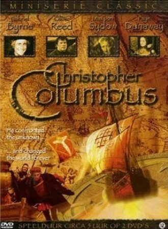 ��������� ������ - (Christopher Columbus)