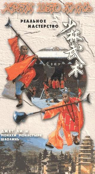 Шаолиньское кунг-фу - (Shaolin Kung fu)