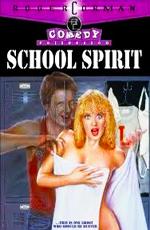 Дух студента - (School Spirit)
