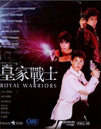Королевские воины (Убийцы полицейских) - (Wong ga jin si (Royal Warriors))