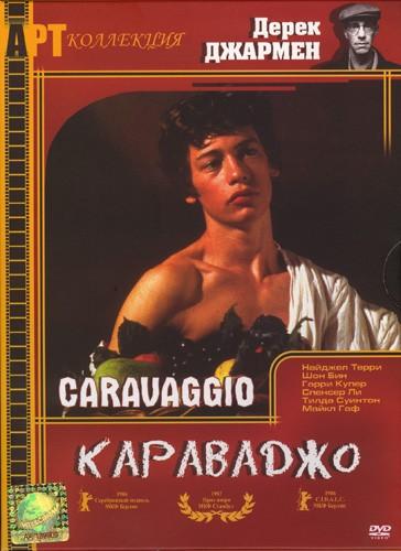 Караваджо - (Caravaggio)