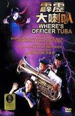 Где офицер Туба? - (Pi li da la ba)