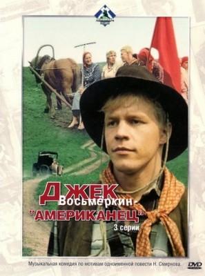 Джек Восьмеркин, американец
