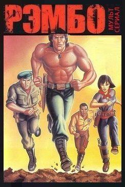 Рэмбо и силы свободы - (Rambo: TV Series)