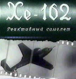 Самолет Хе-162 - Samolet he-18
