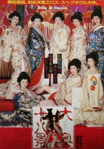 Куклы гарема Сёгуна - (Ooku jyuhakkei (Dolls of the Shogun))