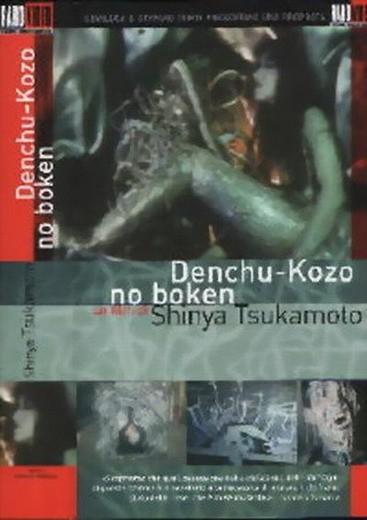 Прекрасный аналоговый мир (Приключения мальчика с электрическим столбом) - (Denchu Kozo no Boken)