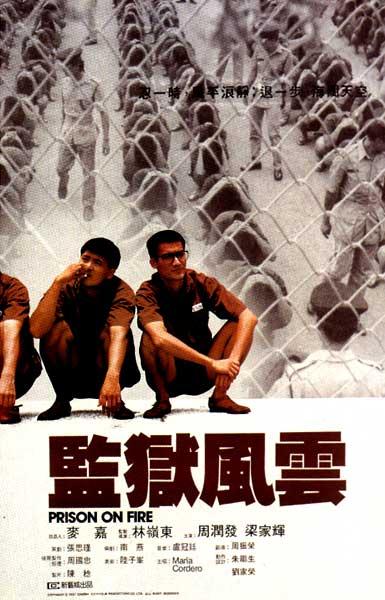 Тюремная буря - (Gam yuk fung wan)
