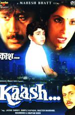 Если бы - (Kaash)
