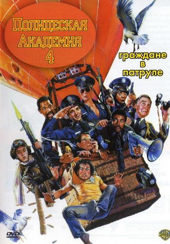 Полицейская Академия 4 - (Police Academy 4)