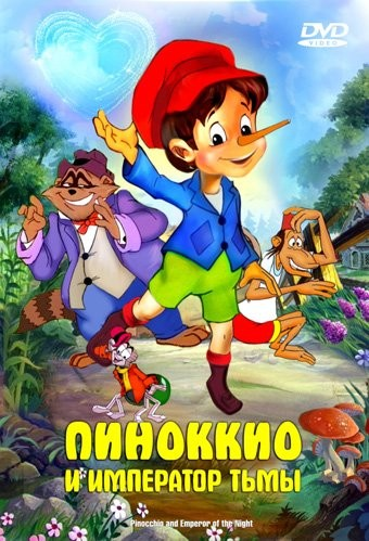 �������� � ��������� ���� - (Pinocchio and the Emperor of the Night)