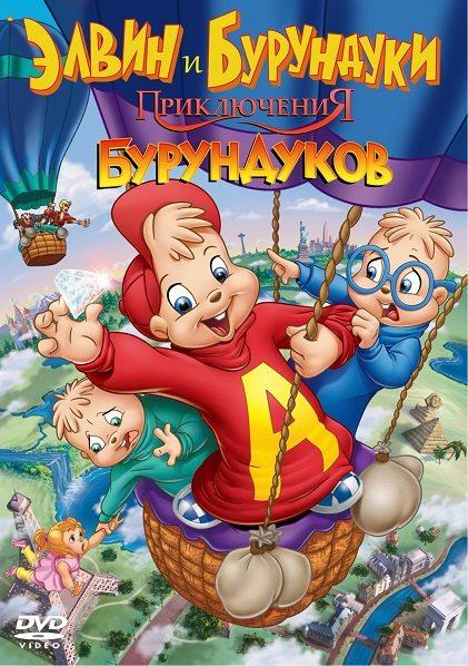 Приключения бурундучков - (The Chipmunk Adventure)