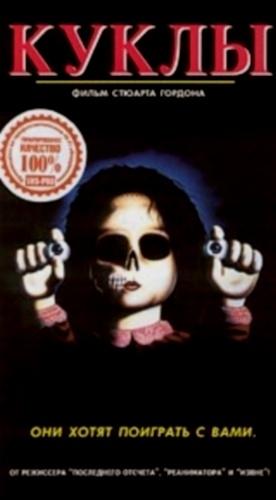 Куклы - (Dolls)