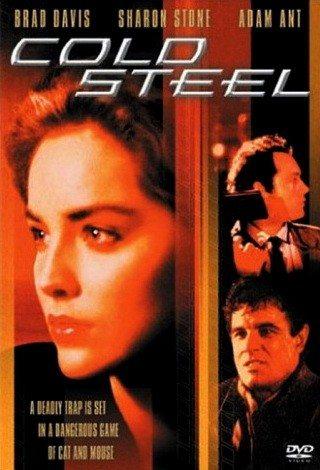 Холодная сталь - (Cold Steel)