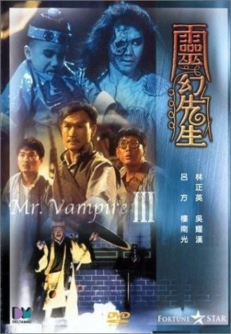 Мр. Вампир 3 - (Mr. Vampire 3)