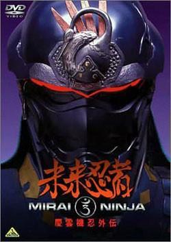 Киберниндзя - (Mirai Ninja)