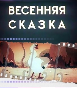 Весенняя сказка - Vesennjaa sakzka
