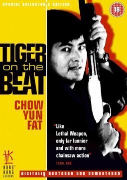 Непобедимый тигр (Тигр в полиции) - (Lo foo chut gang (Tiger On Beat))