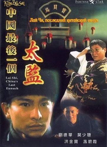 Лай Чи, последний китайский евнух - (Zhong Guo zui hou yi ge tai jian)