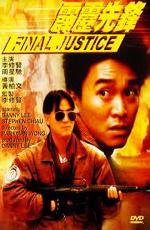 ��������� ���������� - (Final Justice)