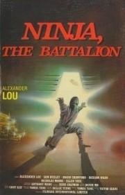 Батальон ниндзя - (Ninja The Battalion)