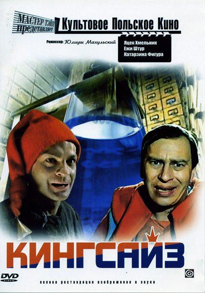 Кингсайз - (Kingsajz)