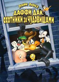 Даффи Дак Охотники за чудовищами - (Daffy Duck's Quackbusters)