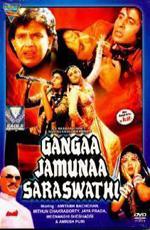 Ганга, Джамна, Сарасвати - (Gangaa Jamunaa Saraswathi)