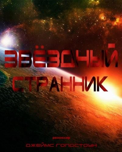 Звёздный Странник - (Earth Star Voyager)
