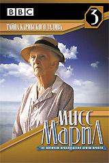 Мисс Марпл: Тайна карибского залива - (Miss Marple: A Caribbean Mystery)