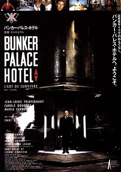������ �����-����� - (Bunker Palace Hotel)