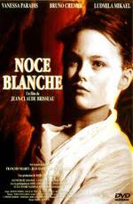 Белая свадьба - (Noce blanche)