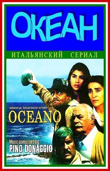 Океан - (Oceano)