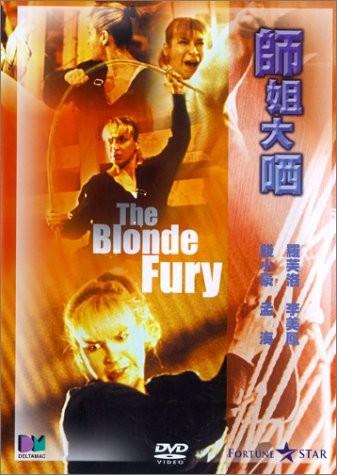 Над законом 2: Ярость блондинки - (Shi jie da shai)