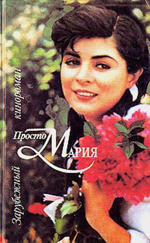 Просто Мария - (Simplemente MarГa)