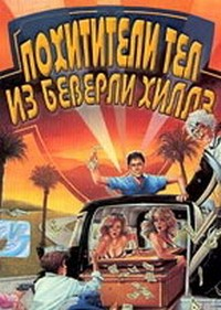 Похитители тел из Беверли Хиллз - (Beverly Hills Bodysnatchers)