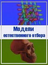 Тайны происхождения жизни. Модели естественного отбора - (Models of natural selection)