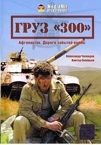 """Груз """"300"""""""