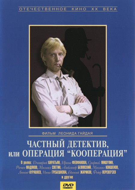"""Частный детектив или операция """"Кооперация"""""""