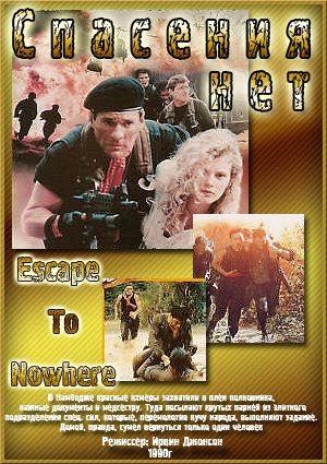Спасения нет - (Escape To Nowhere)