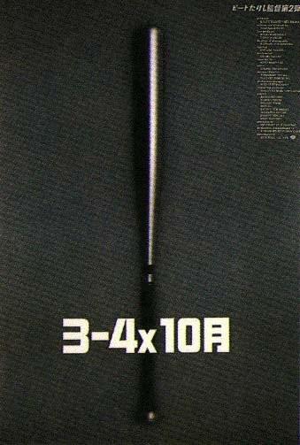 Точка кипения - (3-4 x jГ»gatsu)