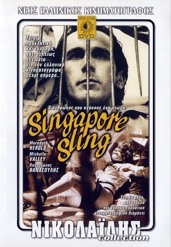 Сингапурский Слинг - (Singapore sling: O anthropos pou agapise ena ptoma)