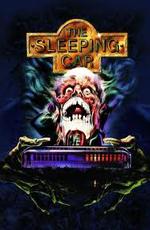 �������� ����� - (The Sleeping Car)