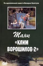 Танк Клим Ворошилов - 2
