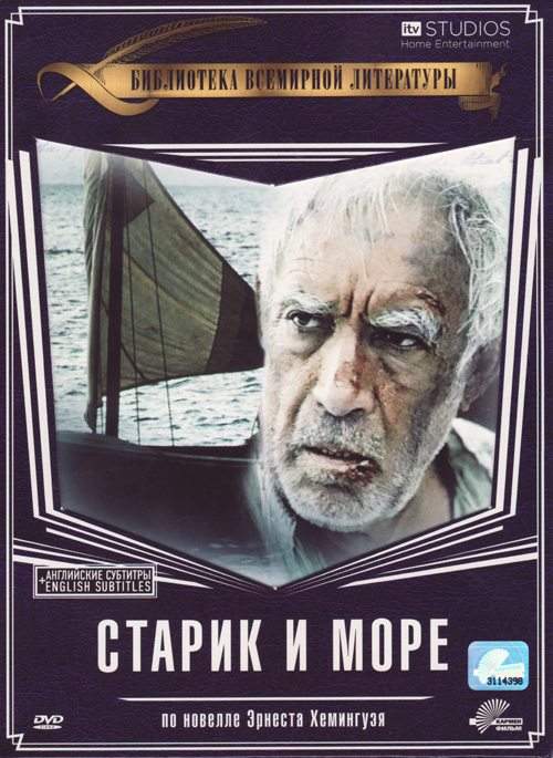 Старик и море - (The Old Man and the Sea)