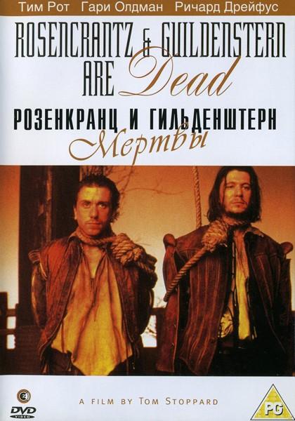 Розенкранц и Гильденштерн мертвы - (Rosencrantz & Guildenstern Are Dead)