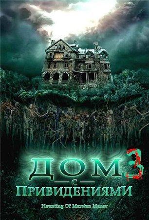По ту сторону тьмы (Дом с привидениями 3 : Врата ада) - (La Casa 5)
