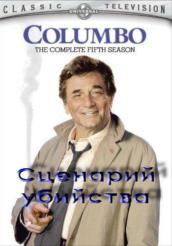 �������: �������� �������� - (Columbo: Agenda for Murder)