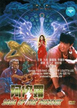 Сага о Фениксе - (A Xiu-lo (Saga of the Phoenix))